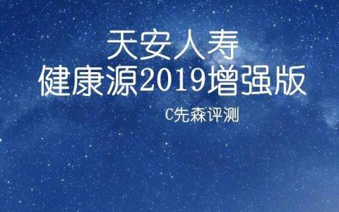 天安人寿丨健康源2019增强版找到了4个坑-值得买吗-90保险