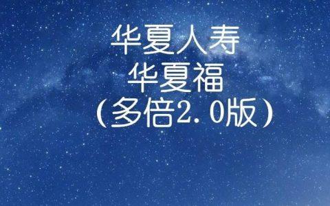 华夏人寿丨华夏福(多倍2.0)一共有3个坑-值得买吗-90保险