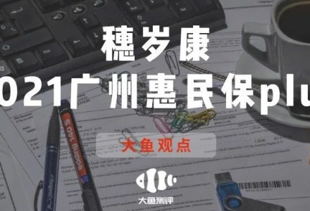 穗岁康—2021广州惠民保plus版-90保险