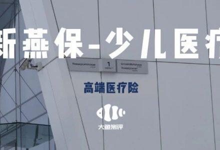 【医疗险测评】新燕宝-少儿医疗保险-90保险