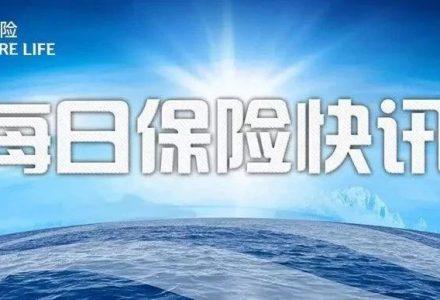 【2020.11.18】每日保险快讯-90保险