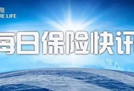 【2021.4.19】每日保险快讯-90保险