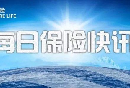 【2020.11.20】每日保险快讯-90保险