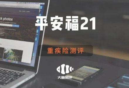 平安人寿平安福21【重疾险评分】-90保险