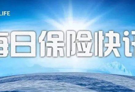 【2020.10.14】每日保险快讯-90保险