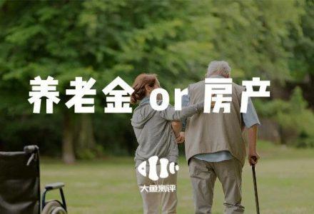 买养老年金,真不如买房养老吗?-90保险