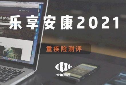 瑞泰人寿乐享安康2021【重疾险评分】-90保险