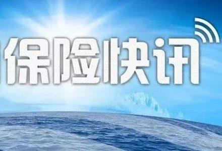 【2021.1.18】每日保险快讯-90保险