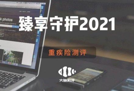 中英人寿臻享守护2021【重疾险评分】-90保险