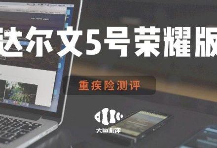 复星联合达尔文5号荣耀版【重疾险评分】-90保险