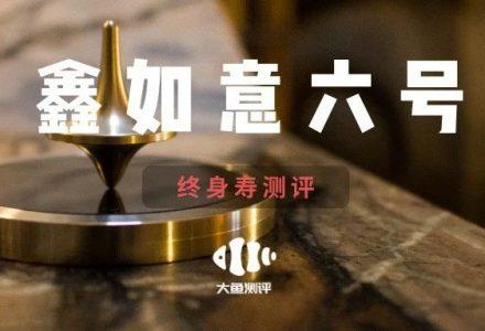 工银安盛鑫如意六号【增额终身寿测评】-90保险