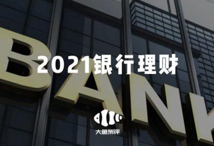 2021,银行理财的购买价值正在变低-90保险