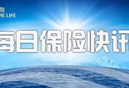 【2021.3.19】每日保险快讯-90保险